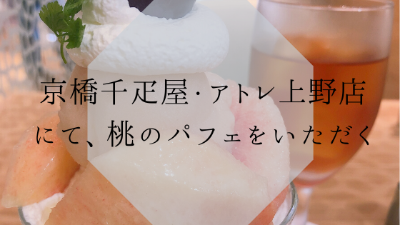千疋 屋 上野